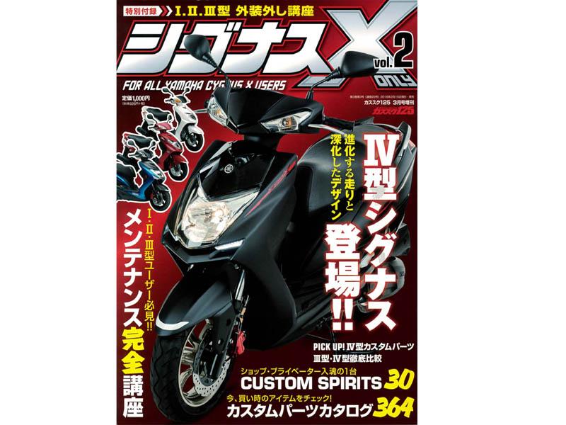 シグナスX ONLY VOL.2