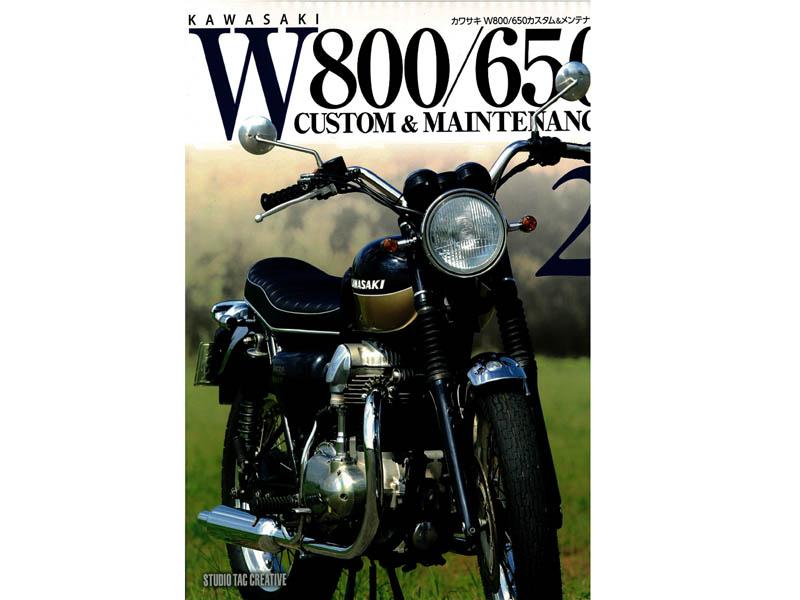 W650/800 ムック本