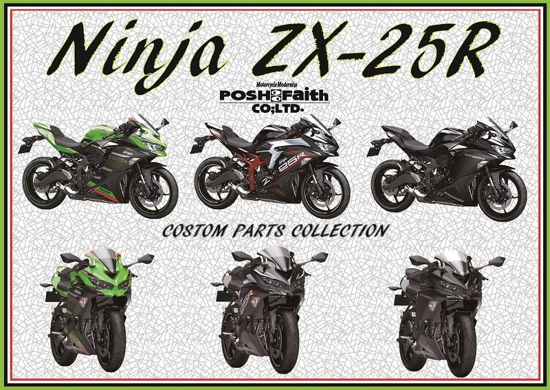 Kawasaki Ninja ZX-25R 適合パーツ!