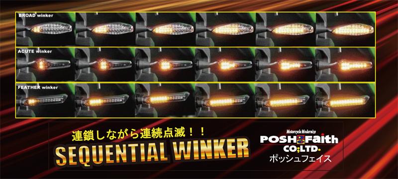 新製品情報:シーケンシャルウインカー   ブロード・アキュート・フェザー