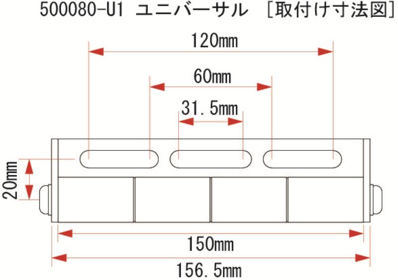 500080-U1寸法図.jpg